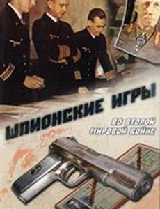 Шпионские игры. Во Второй мировой войне
