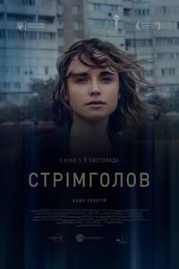 Постер Стремглав