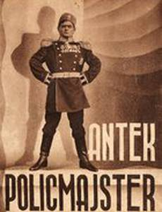 Антек-полицмейстер