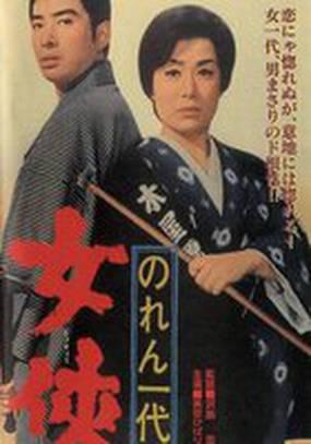 Noren ichidai: jôkyô