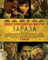 "Постер из фильма ""Зараза"" - 1"