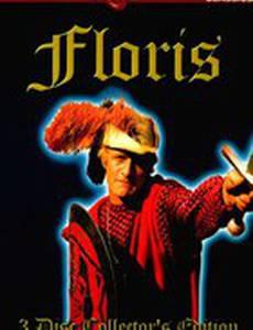 Флорис