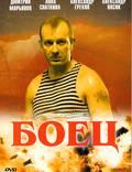 """Постер из фильма """"Боец"""" - 1"""