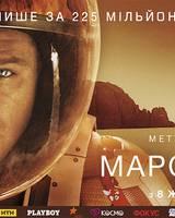 "Постер из фильма ""Марсианин"" - 7"