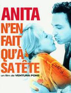 Любовь Аниты