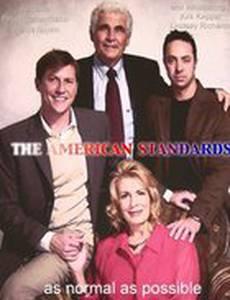Американские стандарты