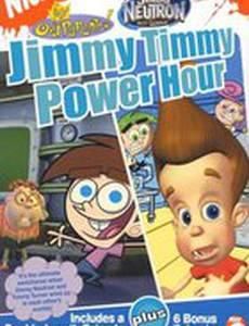 Джимми и Тимми: Мощь времени