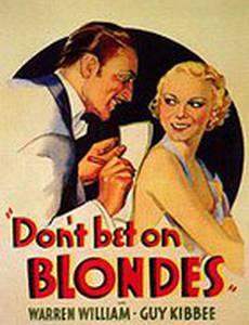 Не ставь на блондинок