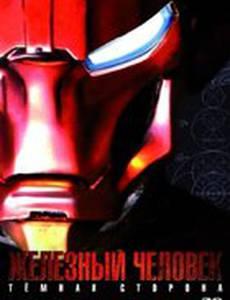 Железный Человек: Темная сторона (видео)