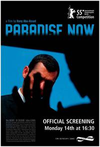 Постер Рай – сейчас