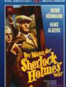Человек, который был Шерлоком Холмсом