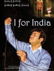 Я из Индии