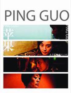 Потерянные в Пекине