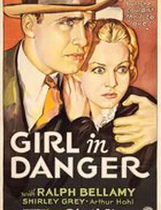 Девушка в опасности
