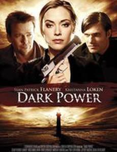 Тёмная сила