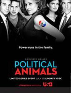 Политиканы (мини-сериал)
