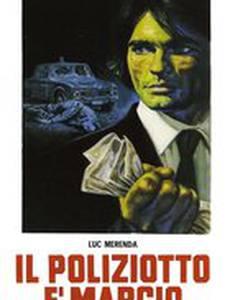Продажные полицейские