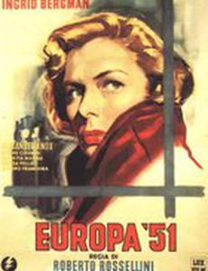 Европа 51