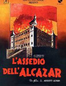 Блокада Алькасара