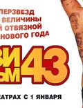 """Постер из фильма """"Movie 43"""" - 1"""