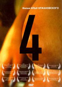 Постер 4