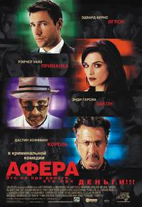 Постер Афера