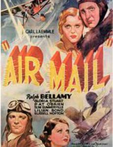 Воздушная почта