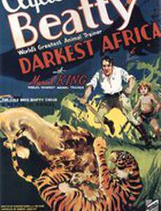 Темная Африка