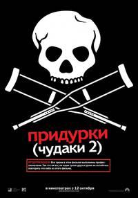 Постер Придурки