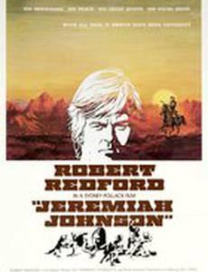 Иеремия Джонсон