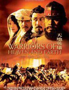 Воины неба и земли