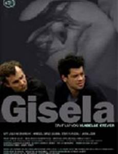 Гизела