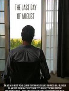 Последний день августа