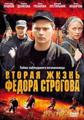 Вторая жизнь Фёдора Строгова