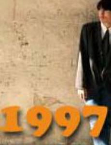 1997 – Записи Рустема с картинками