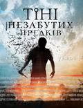 """Постер из фильма """"Тени незабытых предков"""" - 1"""