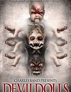 Дьявольские куклы (видео)