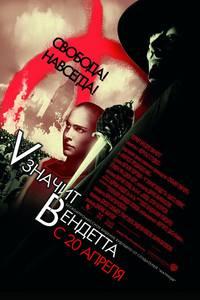 Постер «V» значит Вендетта