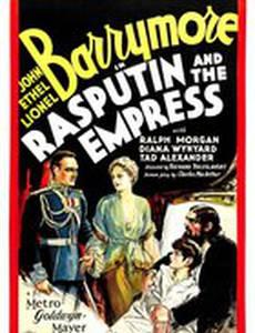 Распутин и императрица