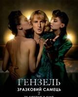 """Постер из фильма """"Образцовый самец2"""" - 7"""