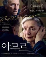 """Постер из фильма """"Любовь"""" - 3"""