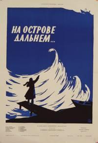 Постер На острове дальнем...