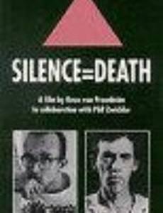 Молчание – Смерть