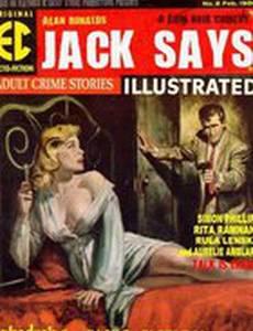 Джек говорит