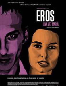 Эрос пришел к Марии