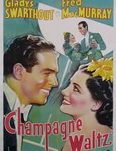 Вальс шампанского