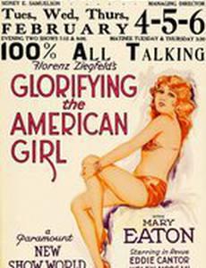 Прославляя американскую девушку
