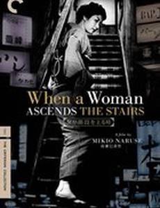 Когда женщина поднимается по лестнице
