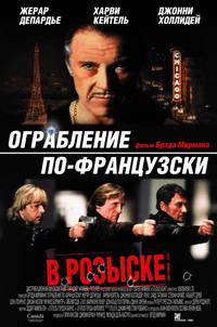 Постер Ограбление по-французски
