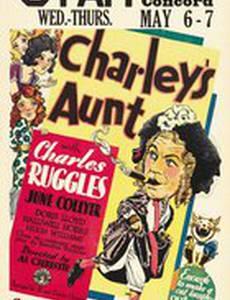 Тётка Чарлея